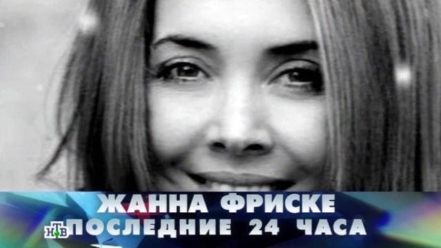 «Жанна Фриске. Последние 24часа».«Жанна Фриске. Последние 24часа».НТВ.Ru: новости, видео, программы телеканала НТВ