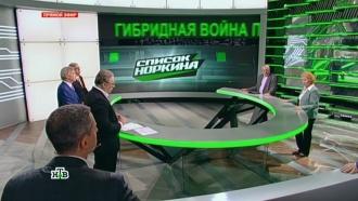 Выпуск от 21июня 2015года.Гибридная война против России?НТВ.Ru: новости, видео, программы телеканала НТВ