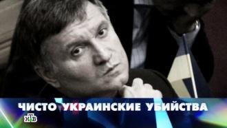 «Чисто украинские убийства».«Чисто украинские убийства».НТВ.Ru: новости, видео, программы телеканала НТВ