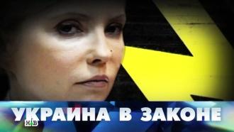«Украина взаконе», «Чисто украинские убийства».«Украина взаконе».НТВ.Ru: новости, видео, программы телеканала НТВ