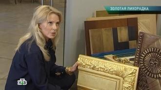 «Золотая лихорадка».«Золотая лихорадка».НТВ.Ru: новости, видео, программы телеканала НТВ