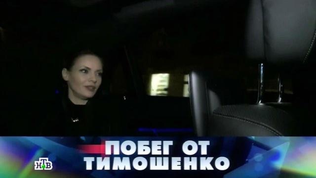 «Побег от Тимошенко», «Зять Тимошенко: Юля, гуд бай!».«Побег от Тимошенко».НТВ.Ru: новости, видео, программы телеканала НТВ