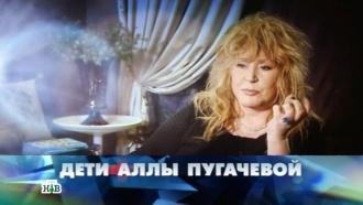«Дети Аллы Пугачёвой», «Трагедия жены Ефремова».«Дети Аллы Пугачёвой».НТВ.Ru: новости, видео, программы телеканала НТВ