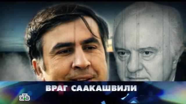 «Враг Саакашвили».«Враг Саакашвили».НТВ.Ru: новости, видео, программы телеканала НТВ