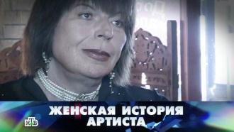 «Женская история артиста».«Женская история артиста».НТВ.Ru: новости, видео, программы телеканала НТВ