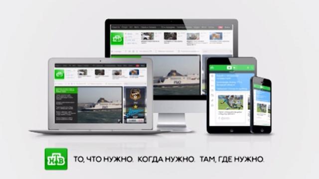 Мобильные приложения НТВ: управляй своим НТВ на компьютере, планшете исмартфоне.НТВ.Ru: новости, видео, программы телеканала НТВ