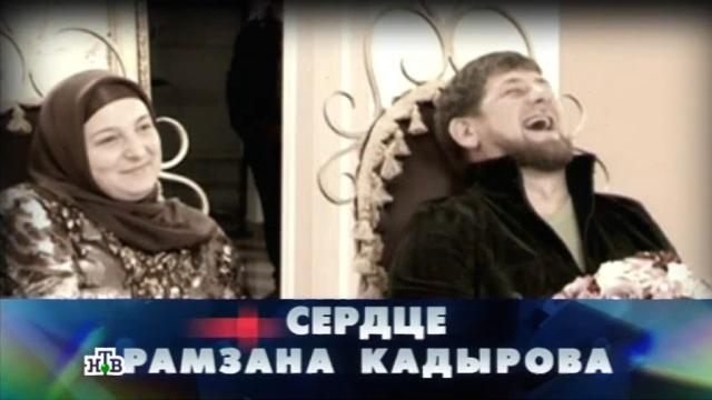 «Сердце Рамзана Кадырова».«Сердце Рамзана Кадырова».НТВ.Ru: новости, видео, программы телеканала НТВ