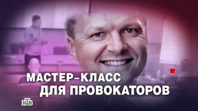 «ЧП. Расследование»: «Мастер-класс для провокаторов».оппозиция, скандалы.НТВ.Ru: новости, видео, программы телеканала НТВ