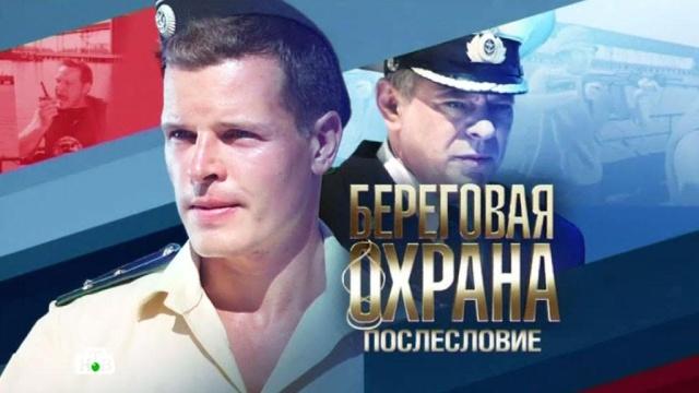 «Береговая охрана. Послесловие».«Береговая охрана. Послесловие».НТВ.Ru: новости, видео, программы телеканала НТВ