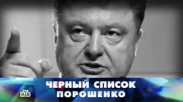 «Черный список Порошенко».«Черный список Порошенко».НТВ.Ru: новости, видео, программы телеканала НТВ