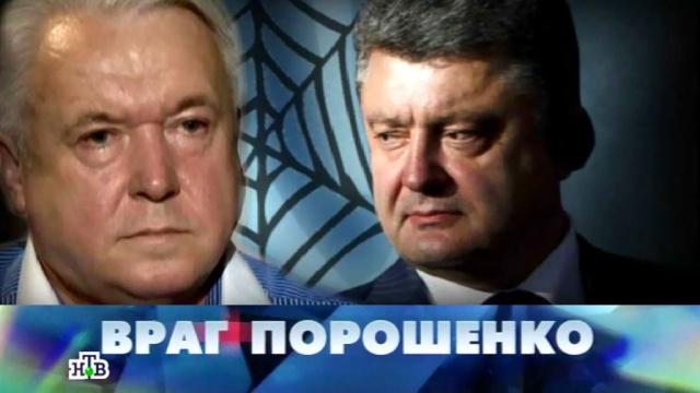 «Враг Порошенко».«Враг Порошенко».НТВ.Ru: новости, видео, программы телеканала НТВ
