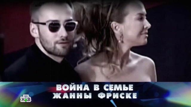 «Война в семье Жанны Фриске».«Война в семье Жанны Фриске».НТВ.Ru: новости, видео, программы телеканала НТВ