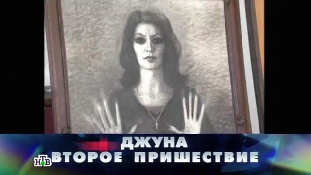 «Джуна. Второе пришествие».«Джуна. Второе пришествие».НТВ.Ru: новости, видео, программы телеканала НТВ