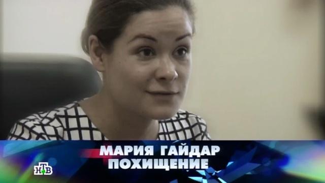 «Новые русские сенсации»: «Мария Гайдар. Похищение».Украина, женщины, скандалы.НТВ.Ru: новости, видео, программы телеканала НТВ