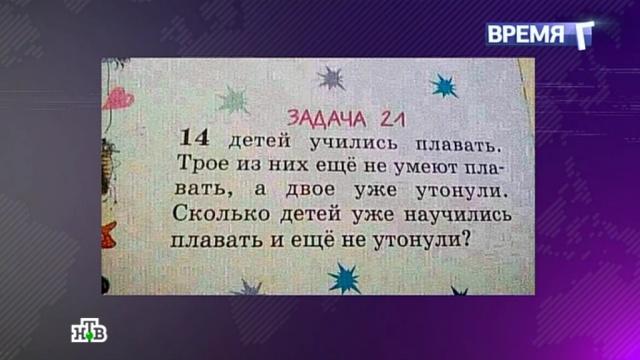 Загадка от Валентины Матвиенко министру образования Дмитрию Ливанову.НТВ.Ru: новости, видео, программы телеканала НТВ