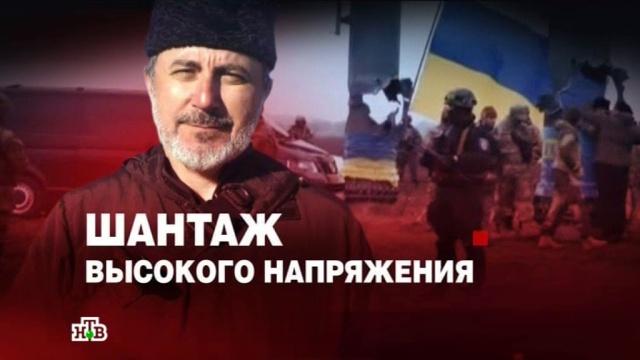 «ЧП. Расследование»: «Шантаж высокого напряжения».Крым, Украина, скандалы.НТВ.Ru: новости, видео, программы телеканала НТВ