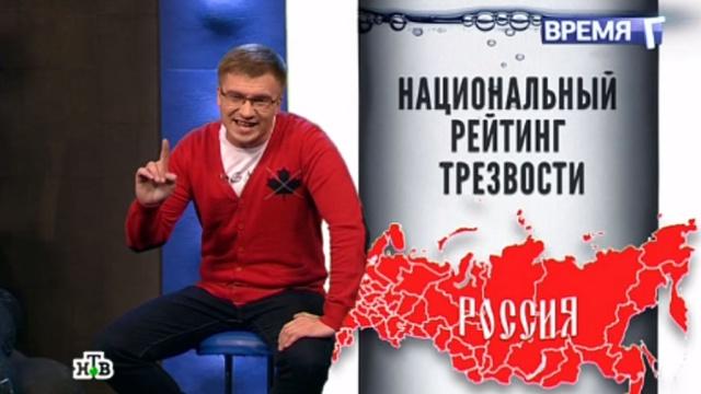 «Трезвая Россия» иалкорейтинг: Еврейская АО возглавила список самых пьющих регионов РФ.НТВ.Ru: новости, видео, программы телеканала НТВ