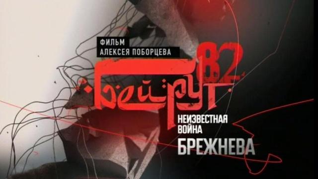 «Бейрут-82».«Бейрут-82».НТВ.Ru: новости, видео, программы телеканала НТВ