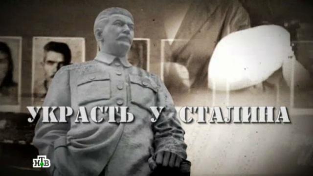 Фильм шестой.Фильм шестой. «Украсть у Сталина».НТВ.Ru: новости, видео, программы телеканала НТВ