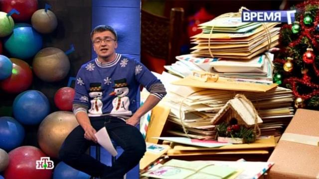 Как правильно написать письмо Деду Морозу, чтобы желание точно исполнилось?НТВ.Ru: новости, видео, программы телеканала НТВ