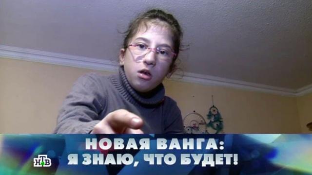 «Новые русские сенсации»: «Новая Ванга: язнаю, что будет!».Ванга.НТВ.Ru: новости, видео, программы телеканала НТВ