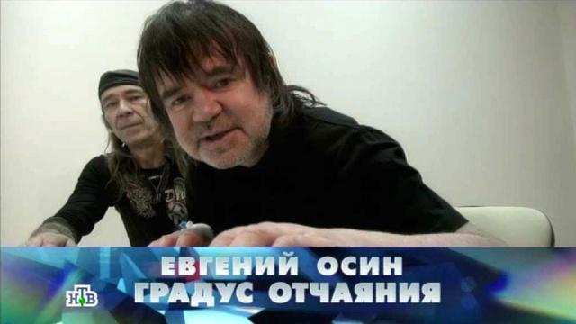 Звезда 90-х Евгений Осин оказался на грани смерти из-за пьянства: эксклюзив НТВ.алкоголь, знаменитости, шоу-бизнес, эксклюзив.НТВ.Ru: новости, видео, программы телеканала НТВ