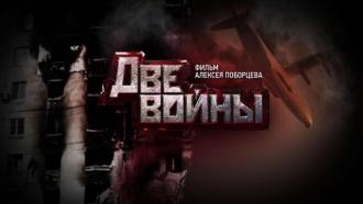 «Две войны». Фильм Алексея Поборцева