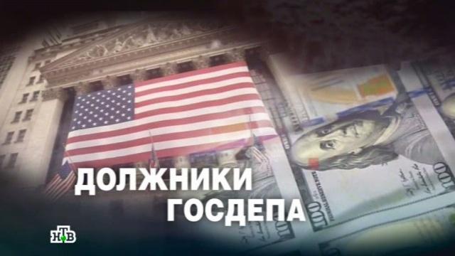 «ЧП. Расследование»: «Должники Госдепа».Госдепартамент США, скандалы.НТВ.Ru: новости, видео, программы телеканала НТВ