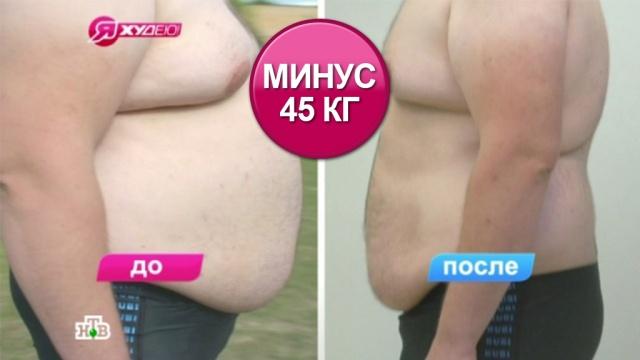 Эдуард Краснов. Минус 45 кг.НТВ.Ru: новости, видео, программы телеканала НТВ