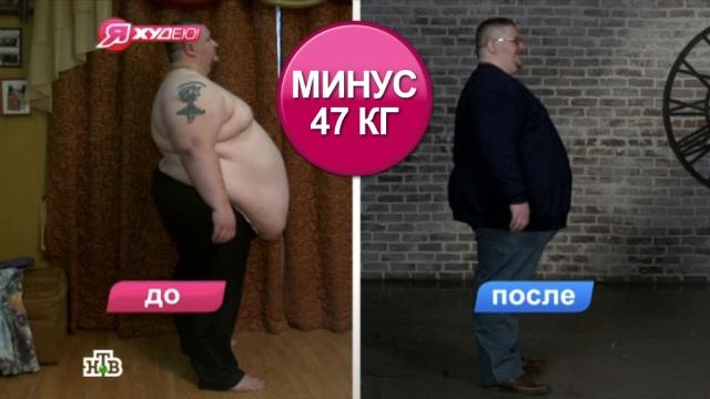 Дмитрий Канивецкий. Минус 45 кг.НТВ.Ru: новости, видео, программы телеканала НТВ