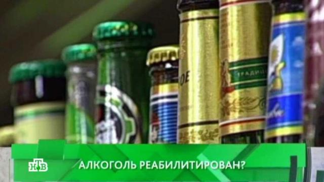 Выпуск от 25 марта 2016 года.Алкоголь реабилитирован?НТВ.Ru: новости, видео, программы телеканала НТВ