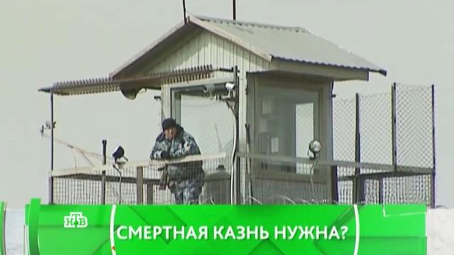 Выпуск от 28 марта 2016 года.Смертная казнь нужна?НТВ.Ru: новости, видео, программы телеканала НТВ