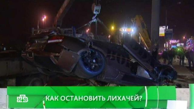 Выпуск от 31 марта 2016 года.Как остановить лихачей?НТВ.Ru: новости, видео, программы телеканала НТВ
