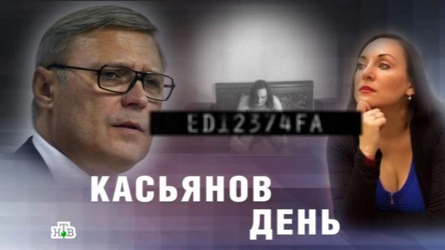 «ЧП. Расследование»: «Касьянов день».оппозиция, скандалы.НТВ.Ru: новости, видео, программы телеканала НТВ