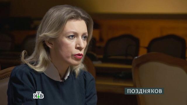 Мария Захарова.Мария Захарова.НТВ.Ru: новости, видео, программы телеканала НТВ