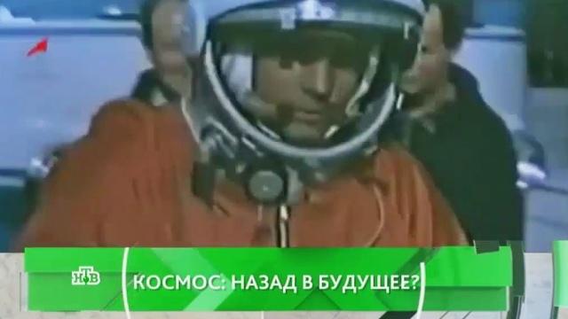 Выпуск от 12 апреля 2016 года.Космос: назад в будущее?НТВ.Ru: новости, видео, программы телеканала НТВ