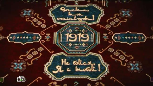 «Не бойся, яс тобой! 1919».«Не бойся, яс тобой! 1919».НТВ.Ru: новости, видео, программы телеканала НТВ