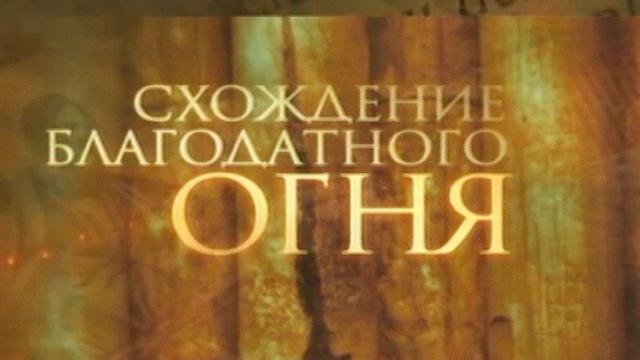 Схождение Благодатного огня. Прямая трансляция из Иерусалима— 30апреля в13:45на НТВ.НТВ.Ru: новости, видео, программы телеканала НТВ