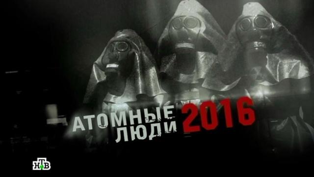 «Атомные люди — 2».«Атомные люди — 2».НТВ.Ru: новости, видео, программы телеканала НТВ