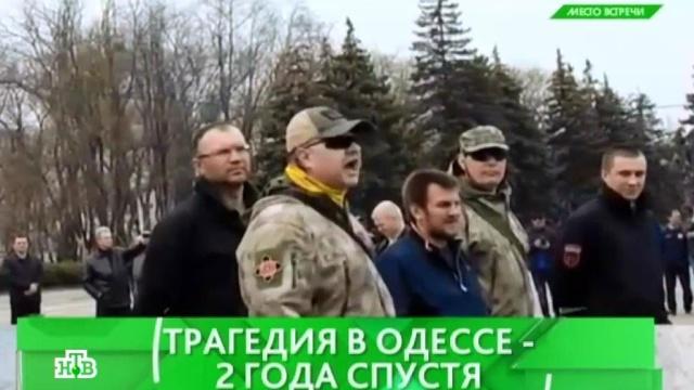 Выпуск от 29 апреля 2016 года.Трагедия в Одессе — 2 года спустя.НТВ.Ru: новости, видео, программы телеканала НТВ