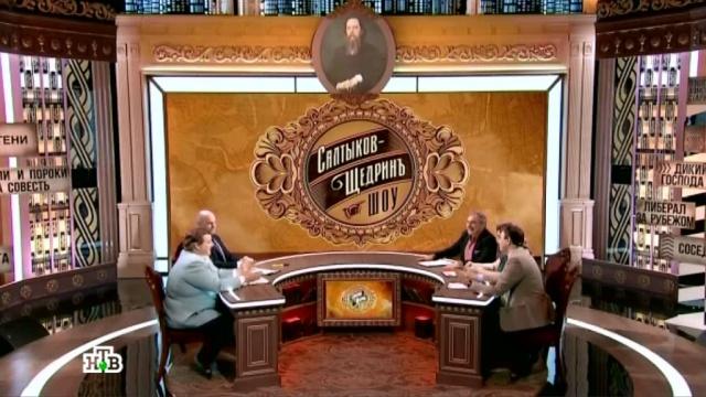 Салтыков-Щедрин шоу.юмор и сатира.НТВ.Ru: новости, видео, программы телеканала НТВ