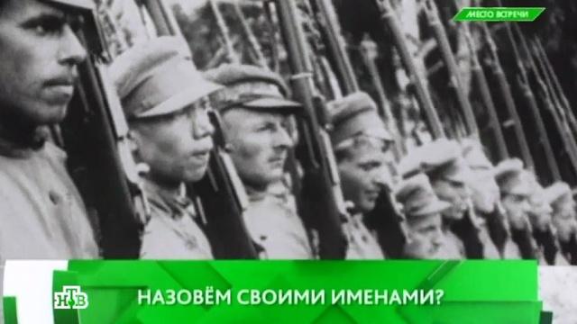 Выпуск от 5 мая 2016 года.Назовем своими именами?НТВ.Ru: новости, видео, программы телеканала НТВ