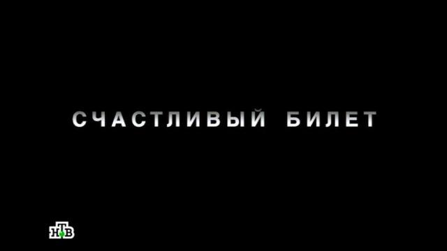 «Счастливый билет».«Счастливый билет».НТВ.Ru: новости, видео, программы телеканала НТВ