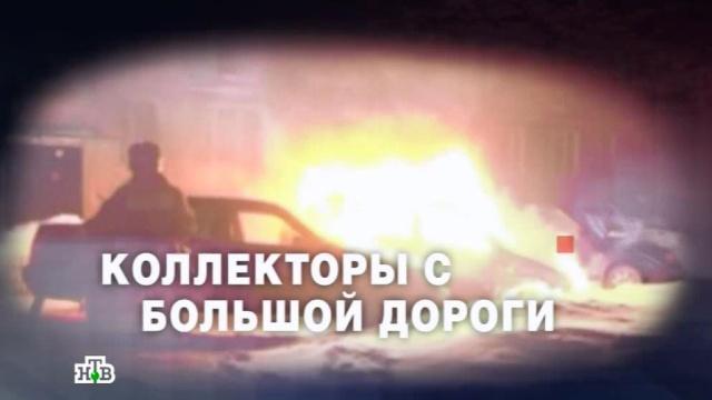 «ЧП. Расследование»: «Коллекторы сбольшой дороги».НТВ.Ru: новости, видео, программы телеканала НТВ
