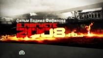 &laquo;В августе <nobr>2008-го…</nobr>&raquo;. Фильм Вадима Фефилова