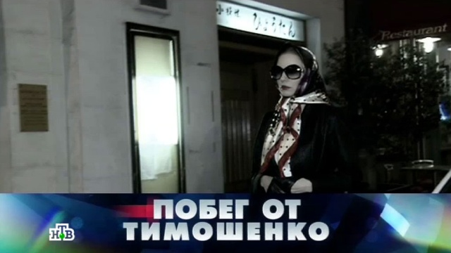 «Побег от Тимошенко».«Побег от Тимошенко».НТВ.Ru: новости, видео, программы телеканала НТВ