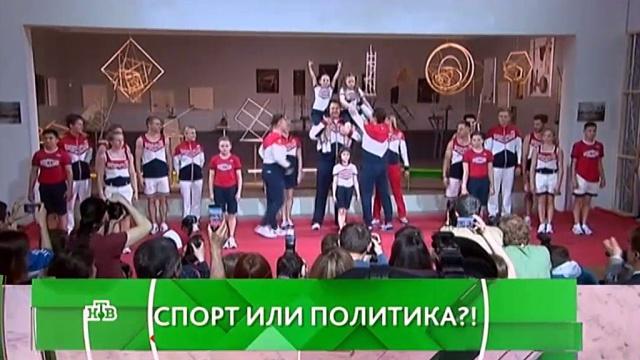 Выпуск от 17 мая 2016 года.Спорт или политика?!НТВ.Ru: новости, видео, программы телеканала НТВ