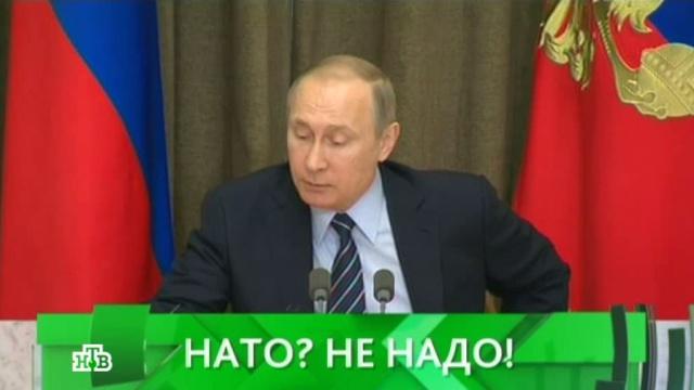 Выпуск от 20мая 2016года.НАТО? Не надо!НТВ.Ru: новости, видео, программы телеканала НТВ