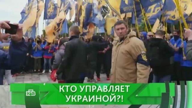 Выпуск от 23 мая 2016 года.Кто управляет Украиной?!НТВ.Ru: новости, видео, программы телеканала НТВ