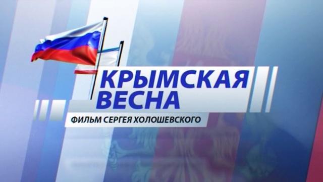 «Крымская весна».«Крымская весна».НТВ.Ru: новости, видео, программы телеканала НТВ